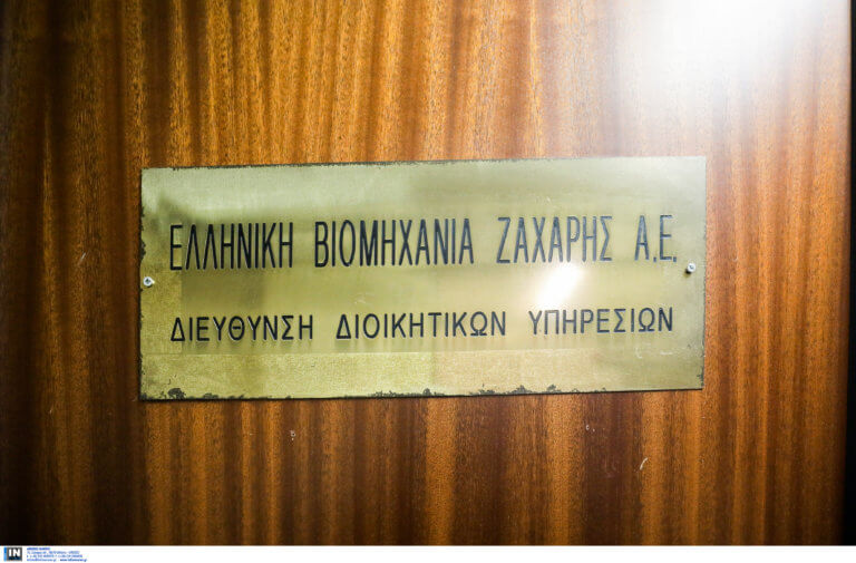 Ελληνική Βιομηχανία Ζάχαρης: Το περιθώριο που δίνουν οι εργαζόμενοι πριν ξεκινήσουν κινητοποιήσεις