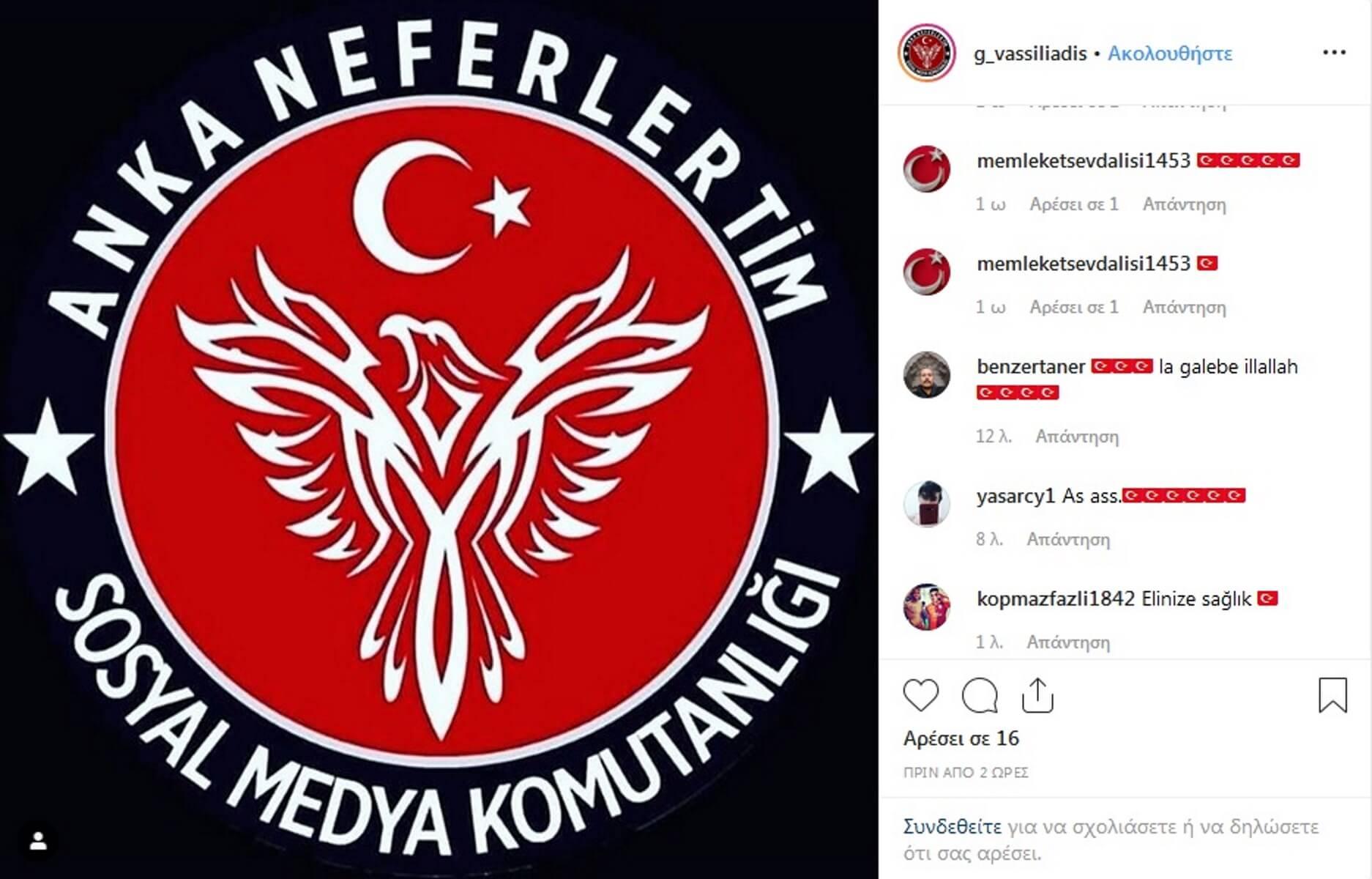 Βασιλειάδης: Θύμα επίθεσης από Τούρκους χάκερ! Φωτογραφίες με Αγιά-Σοφιά και τουρκικές φρεγάτες