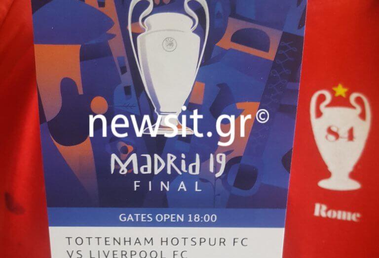Το NewsIt.gr στον τελικό του Champions League: «Χρυσά» τα τελευταία εισιτήρια!