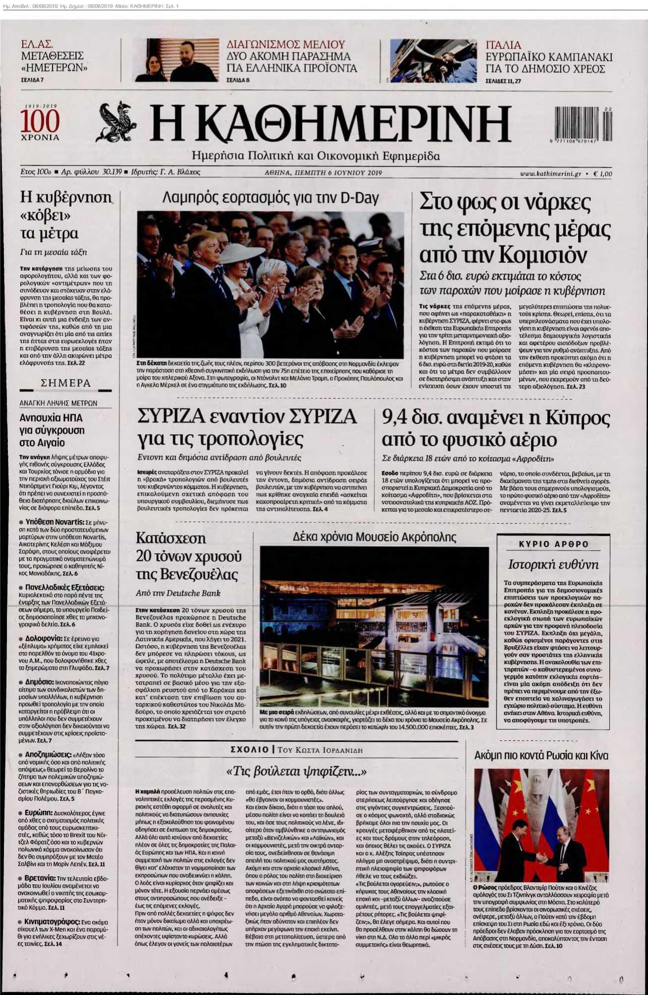 9be774f20fb ΚΑΘΗΜΕΡΙΝΗ 06/06/2019 - ΕΦΗΜΕΡΙΔΕΣ - NewsIt.gr