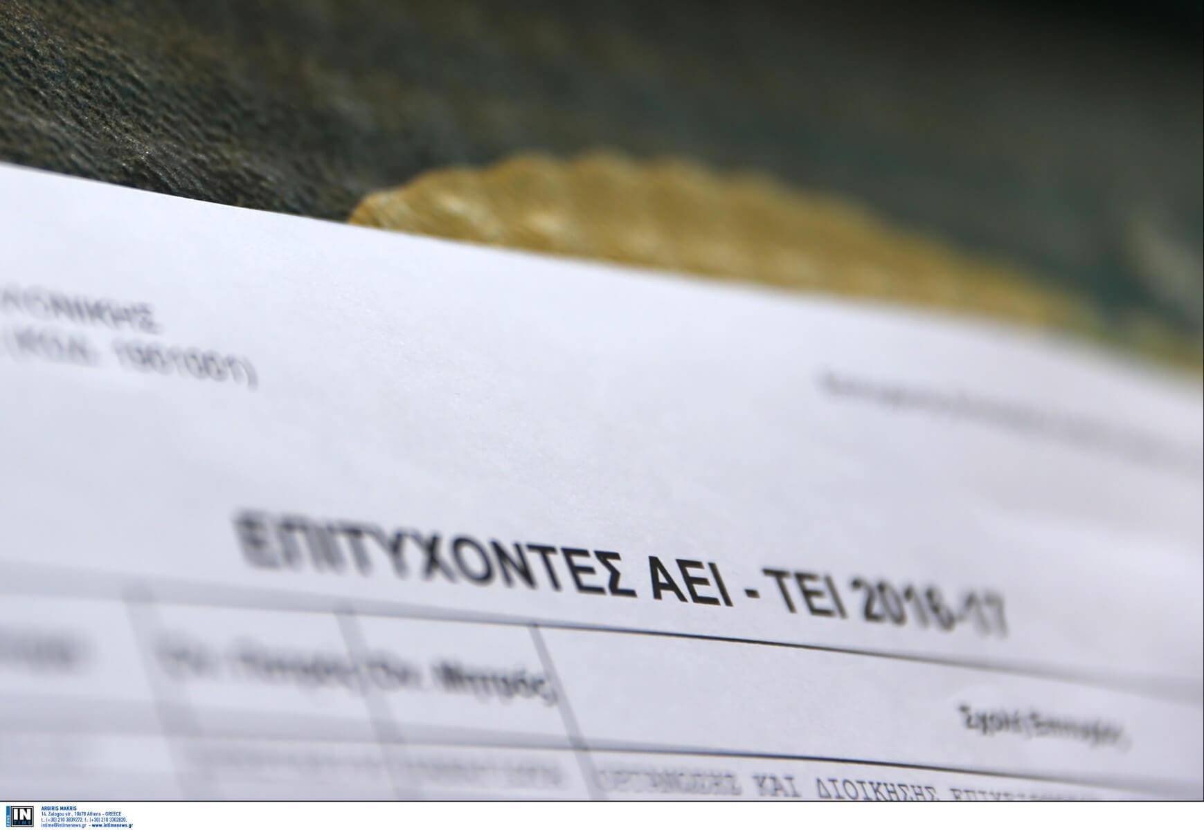 Ανακοίνωση Βάσεων 2019 στο results.it.minedu.gov.gr: Δείτε ΕΔΩ τις βάσεις εισαγωγής για όλες τις σχολές