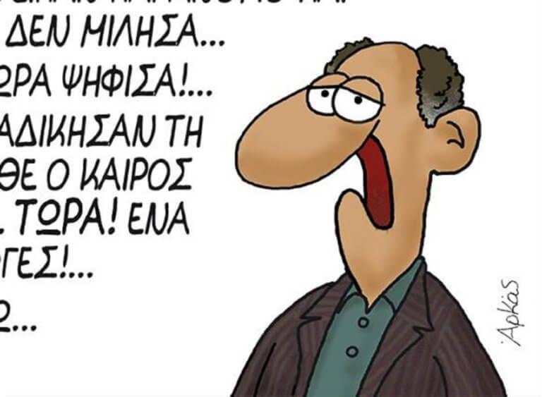 """Νέο σκίτσο Αρκά """"ισοπεδώνει"""" την κυβέρνηση για τη μεσαία τάξη [pic]"""