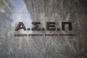 ΑΣΕΠ: 200 προσλήψεις από το υπουργείο Πολιτισμού