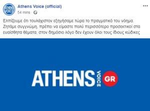 "Athens voice: ""Το σχόλιο παρερμηνεύθηκε και από κανονικούς ανθρώπους""!"