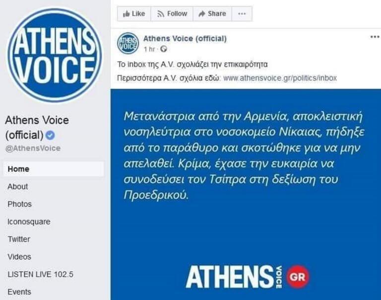 Athens voice: Σάλος για την ανάρτηση με την νεκρή αποκλειστική!