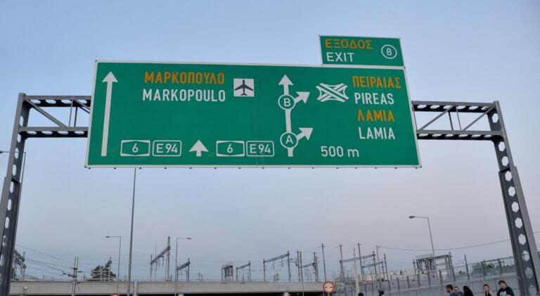 Σπίρτζης: Σφοδρή επίθεση για την αύξηση στα διόδια της Αττικής Οδού!