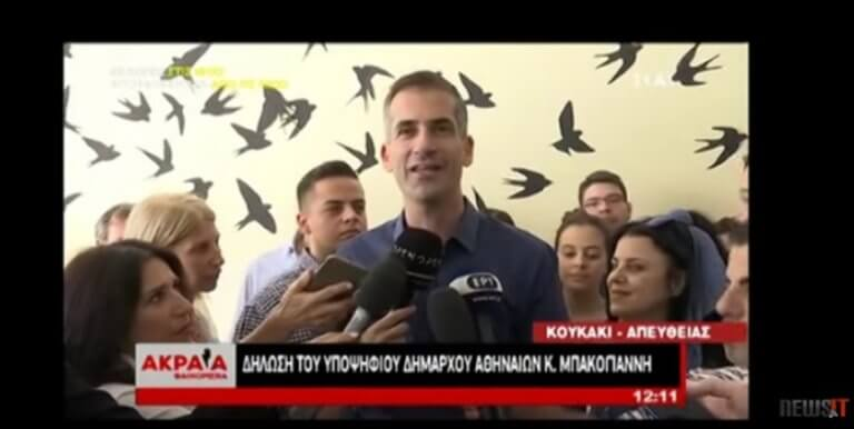 Εκλογές 2019 – Μπακογιάννης: «Σήμερα η Αθήνα αλλάζει εποχή»