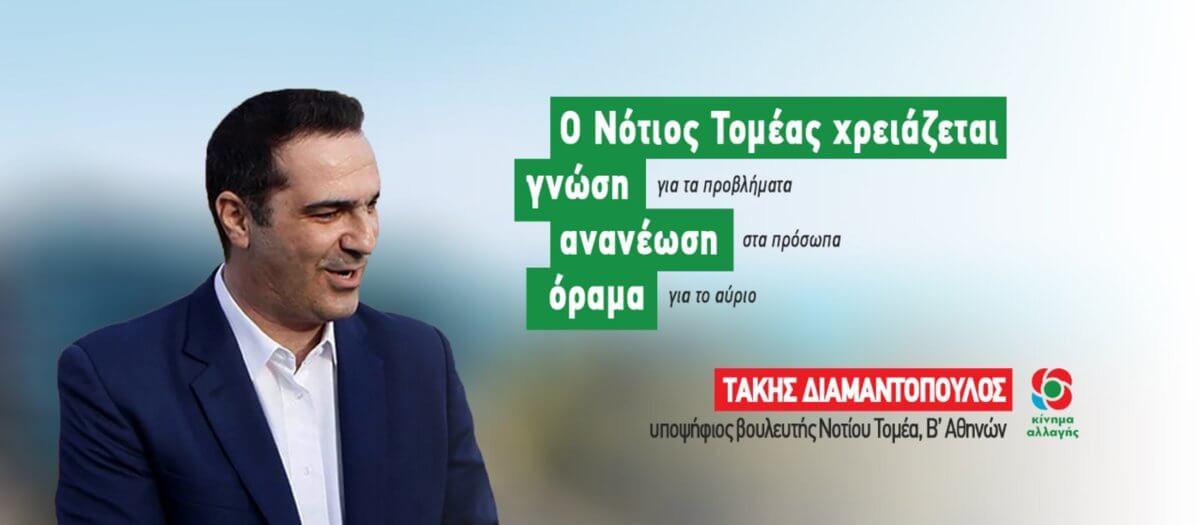 Τάκης Διαμαντόπουλος