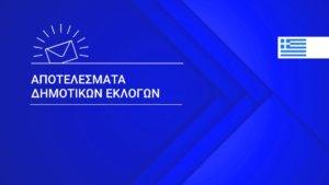 Επαναληπτικές εκλογές 2019: Λεπτό προς λεπτό τα αποτελέσματα στους Δήμους