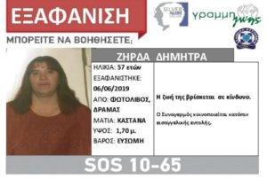 Δράμα: Εντοπίστηκε νεκρή η Δήμητρα Ζήρδα μετά τη δραματική έκκληση του μεγαλύτερου γιου της [pics]