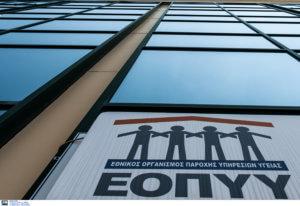 ΕΟΠΥΥ: Καμία στάση πληρωμών στα ατομικά αιτήματα ειδικής αγωγής