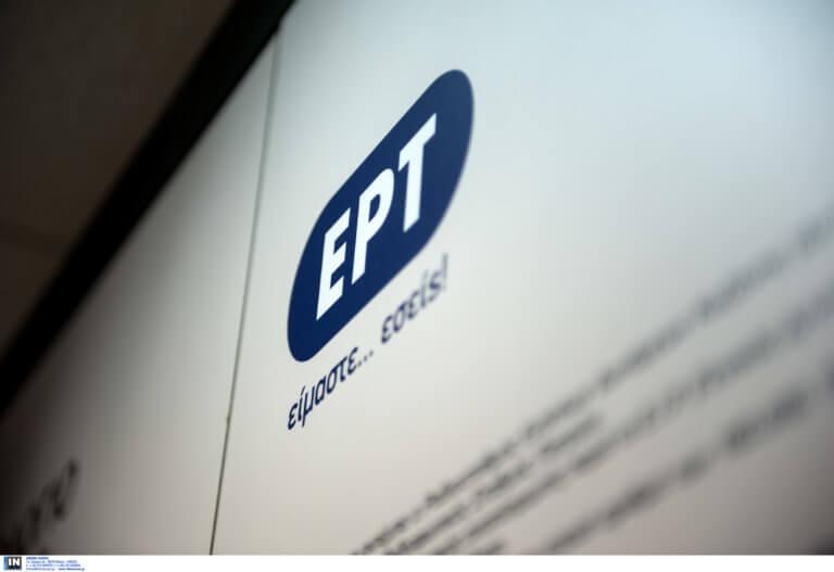 Κλείνουν προεκλογικά την ΕΡΤ με 24ωρες επαναλαμβανόμενες απεργίες!