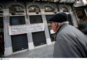 Συντάξεις: Δίνουν επικουρική και στους συνταξιούχους της ΕΤΕ