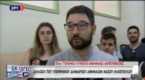 Εκλογές 2019 – Ηλιόπουλος: «Θα είμαστε εδώ για τα επόμενα τέσσερα χρόνια»