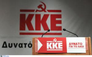 ΚΚΕ: Προκλητική η απόφαση για τον Κορκονέα