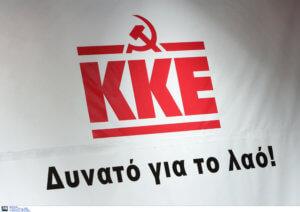 """ΚΚΕ: Ο """"καυγάς"""" για τον Ποινικό Κώδικα δεν κρύβει την σύμπλευση για τον αντιδραστικό χαρακτήρα του"""