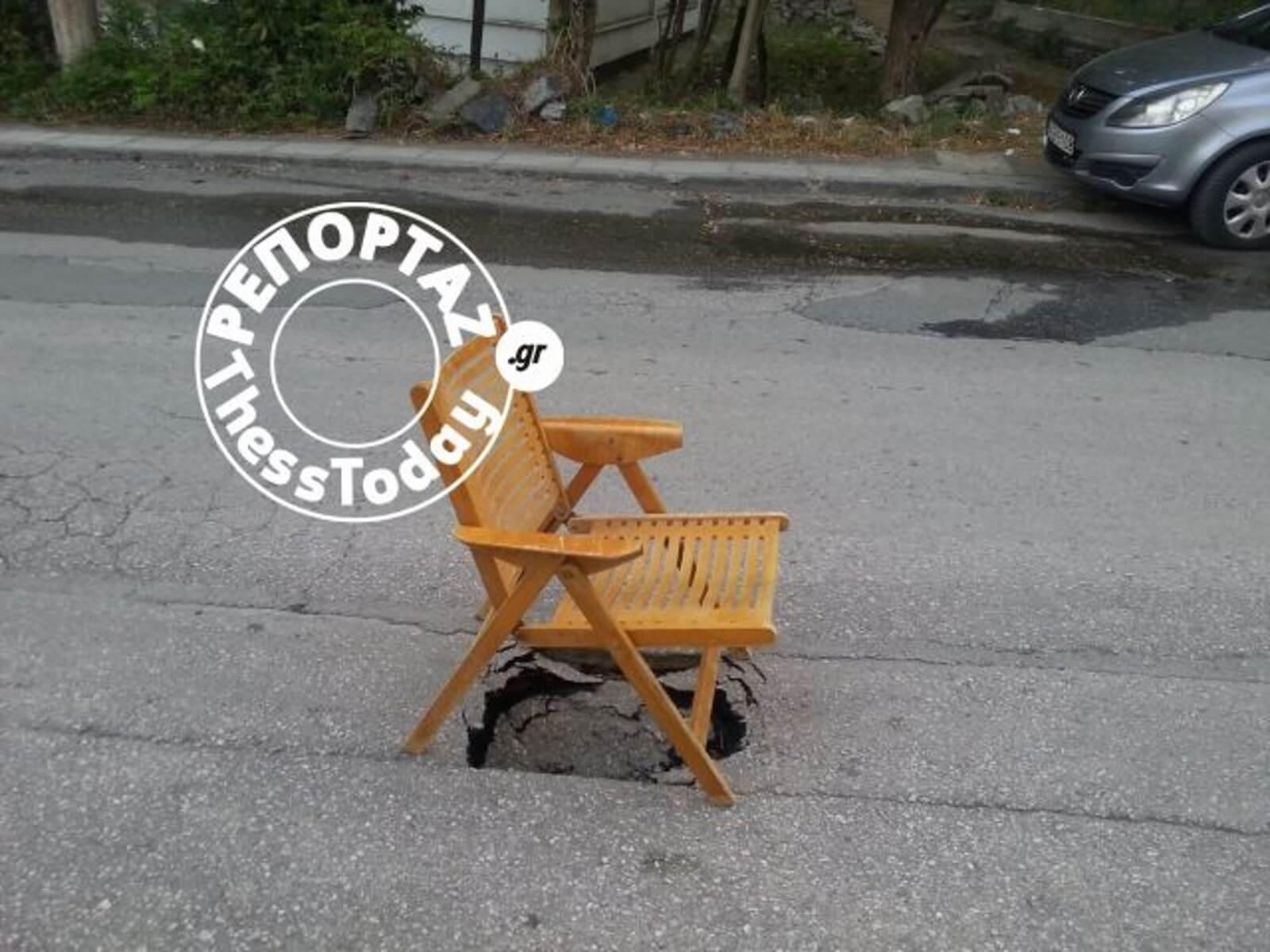Θεσσαλονίκη: Καρέκλα στη μέση του δρόμου καλύπτει… τρύπα!