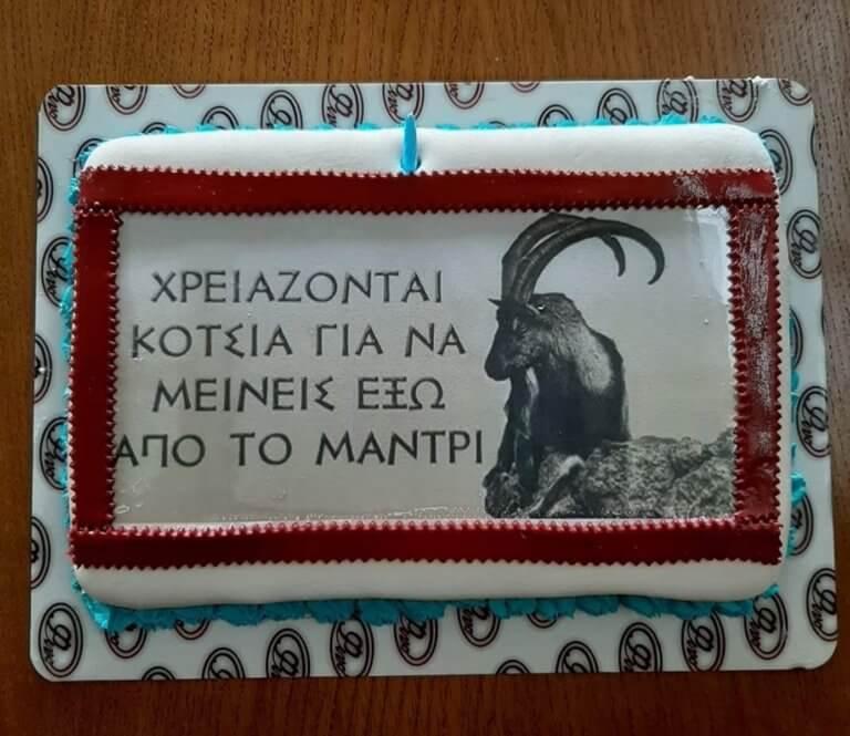 Είναι η τούρτα για τα 77α γενέθλια του Γιάννη Μπουτάρη