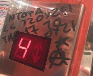 Χανιά: Προσαγωγές ανηλίκων για τα αισχρά συνθήματα στο γραφείο της Ντόρας Μπακογιάννη – Αίσθηση από τα στοιχεία του ενός!