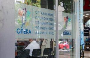 ΟΠΕΚΑ: Εξασφαλίστηκε το κονδύλι για το Εισόδημα Αλληλεγγύης Ιουνίου