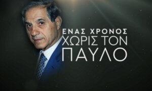 Παναθηναϊκός: Ετοιμάζει ντοκιμαντέρ για τη ζωή του Παύλου Γιαννακόπουλου