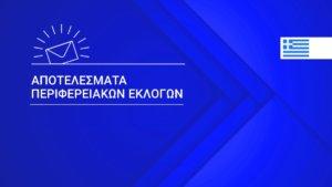Επαναληπτικές εκλογές 2019: Λεπτό προς λεπτό τα αποτελέσματα στις Περιφέρειες