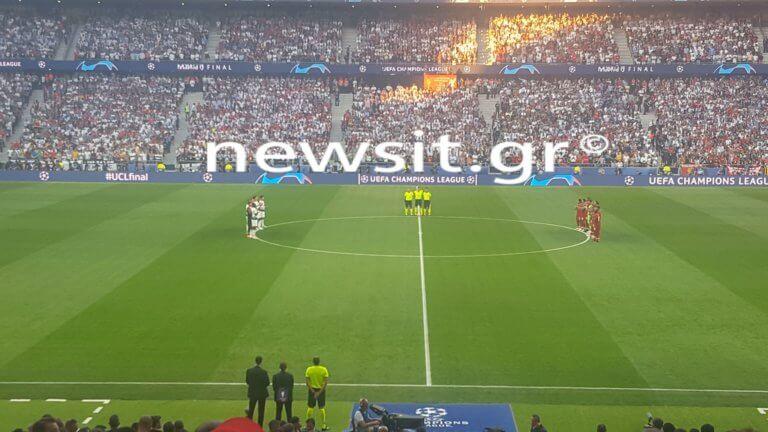 Τελικός Champions League: Συγκίνηση στη Μαδρίτη! Ενός λεπτού σιγή για τον Ρέγιες – video