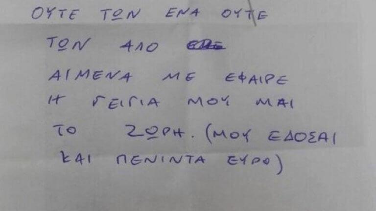 Εκλογές 2019: Το αμίμητο μήνυμα που βρέθηκε σε κάλπη – Ο Βενιζέλος, η γιαγιά και τα 50 ευρώ [pics]