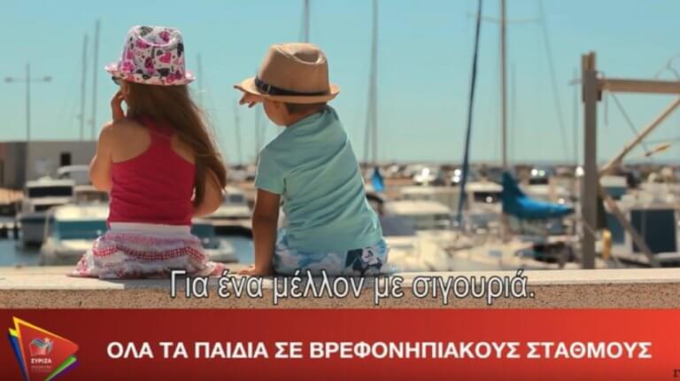 """Εκλογές 2019: """"Πρώτα η ζωή μας"""" – Το νέο τηλεοπτικό σποτ του ΣΥΡΙΖΑ"""