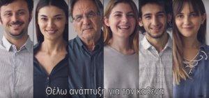 """Εκλογές 2019: Αυτό είναι το νέο τηλεοπτικό σποτ του ΣΥΡΙΖΑ με τον τίτλο """"Θέλω""""!"""