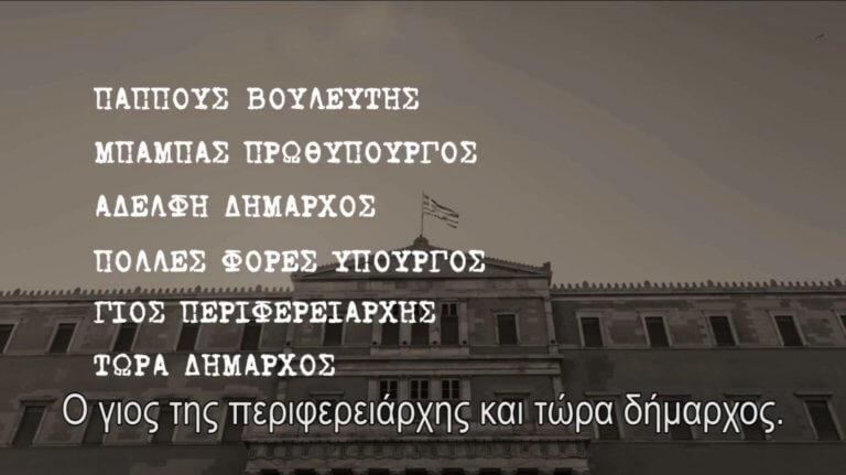 Εκλογές 2019: Νέο τηλεοπτικό σποτ του ΣΥΡΙΖΑ με προσωπική επίθεση στον Μητσοτάκη