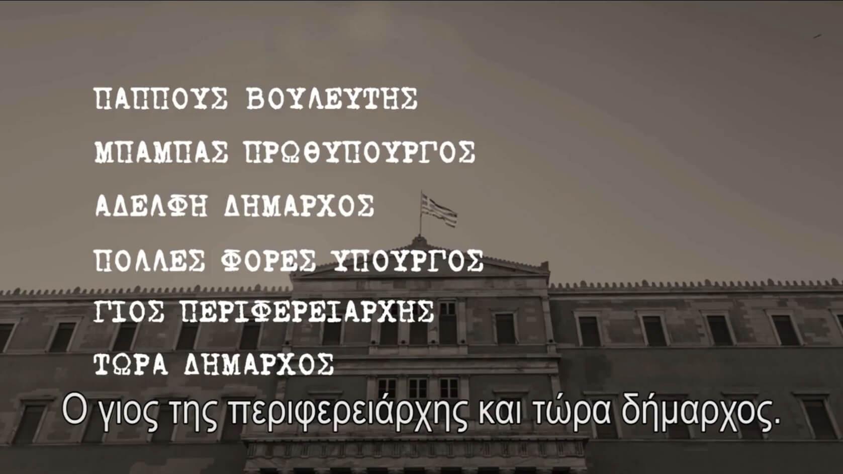 ΣΥΡΙΖΑ