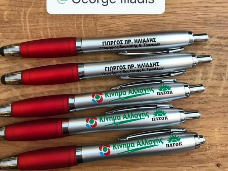 Στυλό… ΠΑΣΟΚ κυκλοφορούν στα Τρίκαλα [pic]