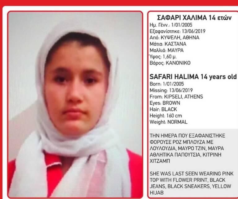 Χαμόγελο του Παιδιού: Εξαφανίστηκε η 14χρονη Χαλιμά από την Κυψέλη!