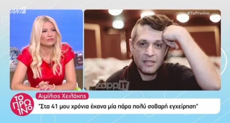 Ο Αιμίλιος Χειλάκης αποκαλύπτει το σοβαρό πρόβλημα υγείας! «Όγκος στη βάση του κρανίου…»