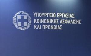 Υπουργείο Εργασίας: Μακριά από τις ανάγκες των εργαζομένων το πρόγραμμα Μητσοτάκη