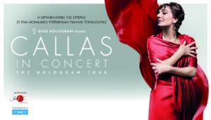 Callas in Concert-The Hologram Tour: Η Μαρία Κάλλας «επιστρέφει» στη σκηνή