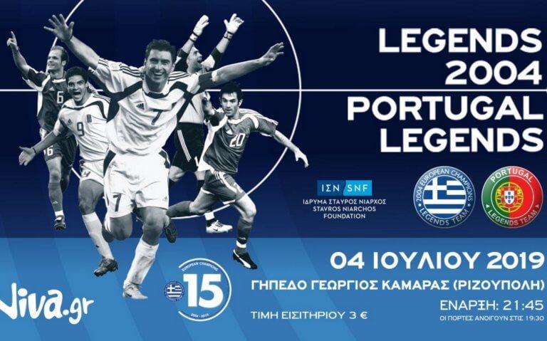 Αθλητικές μεταδόσεις με Legends 2004 – Portugal Legends (04/07)