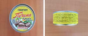 ΕΦΕΤ: Ανακαλείται επικίνδυνη κονσέρβα με διοξίνες