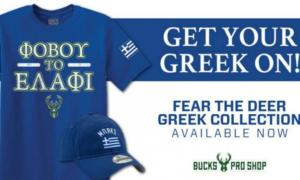 Σε ρυθμούς Αντετοκούνμπο οι Μπακς! Έβγαλαν… ελληνικό μπλουζάκι – pic