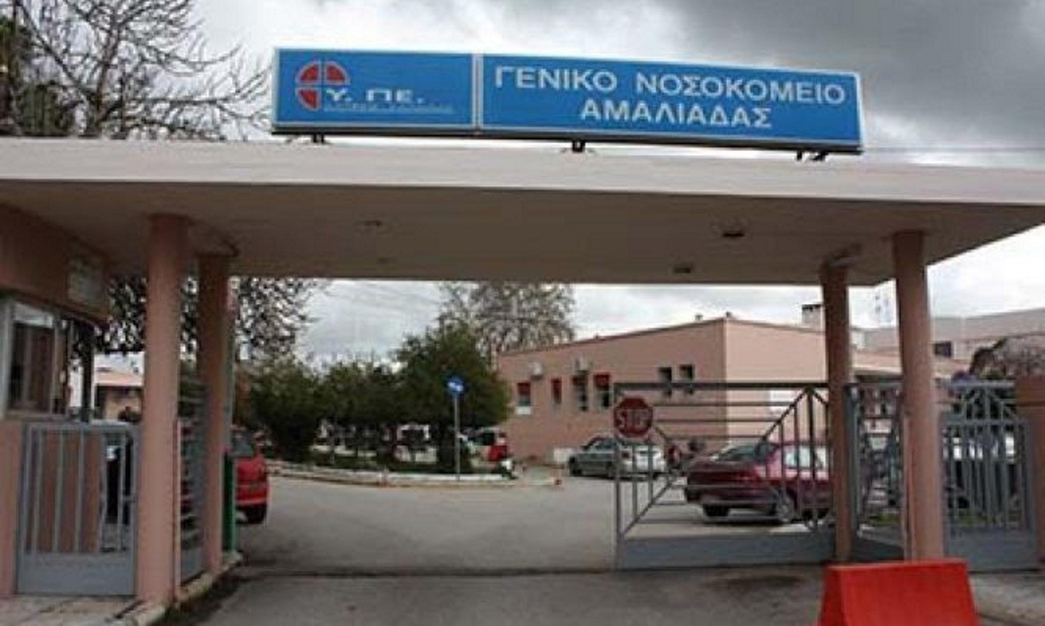 Αμαλιάδα: Σε καραντίνα 18 γιατροί και νοσηλευτές του Νοσοκομείου