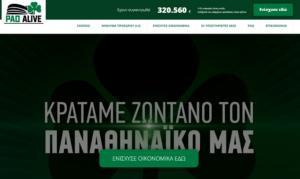 Παναθηναϊκός: Το PAO Alive κινητοποιεί τους οπαδούς του «τριφυλλιού»!