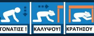 Σεισμός στην Αθήνα – Περιφέρεια Αττικής: Τι πρέπει να κάνουμε όταν χτυπά ο Εγκέλαδος!