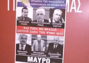 """Εκλογές 2019: """"Μαύρο σε όλους αυτούς"""" – Γέμισε αφίσες το κέντρο της Θεσσαλονίκης – Στο στόχαστρο 6 υποψήφιοι βουλευτές [pics]"""