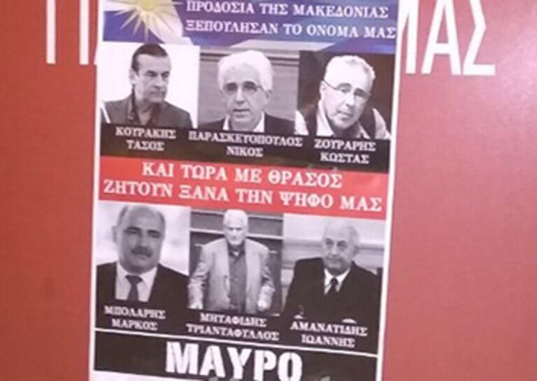 Εκλογές 2019: «Μαύρο σε όλους αυτούς» – Γέμισε αφίσες το κέντρο της Θεσσαλονίκης – Στο στόχαστρο 6 υποψήφιοι βουλευτές [pics]