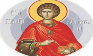 Γιορτή του Αγίου Παντελεήμονα σήμερα (27/07)