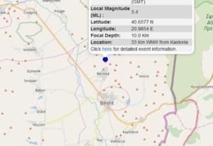 Σεισμός στην Αλβανία – Αισθητός στην Καστοριά