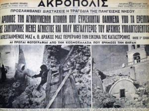 Κυκλάδες: Ο μεγαλύτερος σεισμός του 20ου αιώνα στην Ευρώπη – 7,5 Ρίχτερ σάρωσαν Αμοργό, Σαντορίνη και Κάρπαθο [pics]