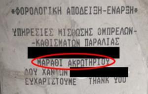 Χανιά: Η απόδειξη που πήρε τον έβαλε σε σκέψεις – Ο πελάτης πλήρωσε αλλά αποδείχθηκε καλά διαβασμένος [pics]
