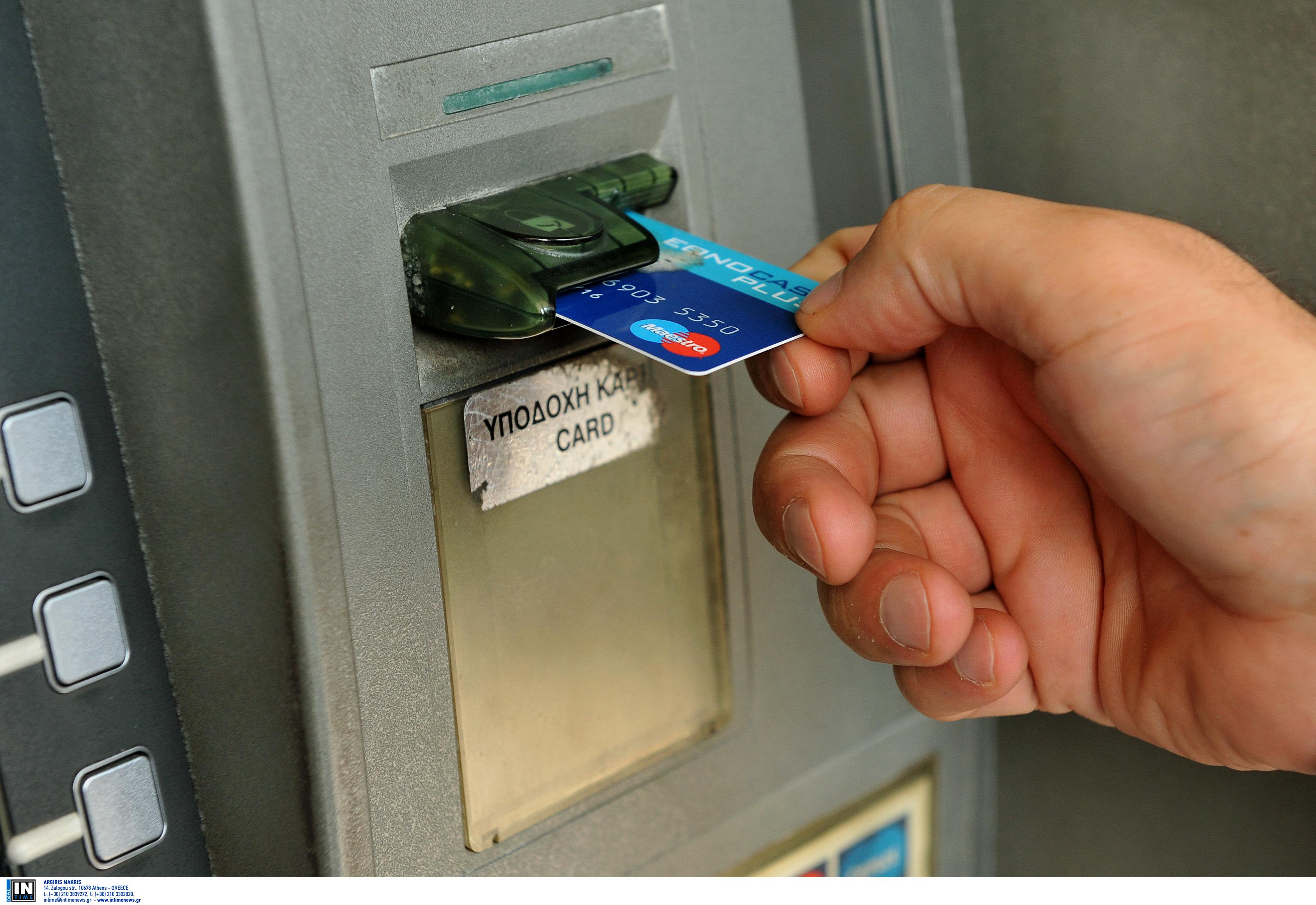 """Αναλήψεις μετρητών από ATM: Από σήμερα (22/07) """"τσουχτερές"""" χρεώσεις"""